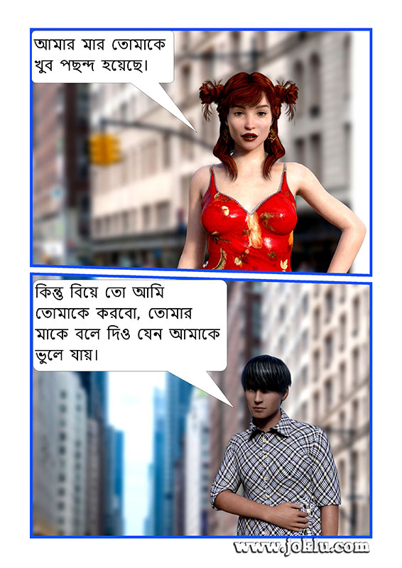 My mom likes you Bengali joke