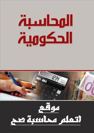 تحميل كتاب محاسبة التكاليف مجانا