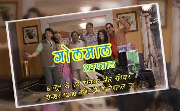 DD National HD Channel, Golmaal Aspatal, Golmaal Hospital, Comedy Show,