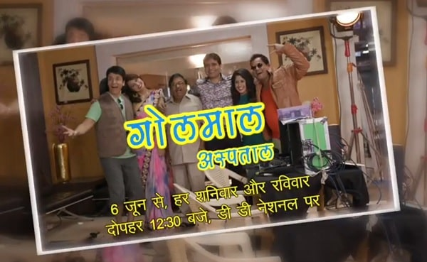Golmaal Aspatal Starting from 6th June at 12:30 pm - #DDNational