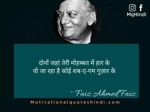 Faiz Ahmed Faiz Shayari On Life