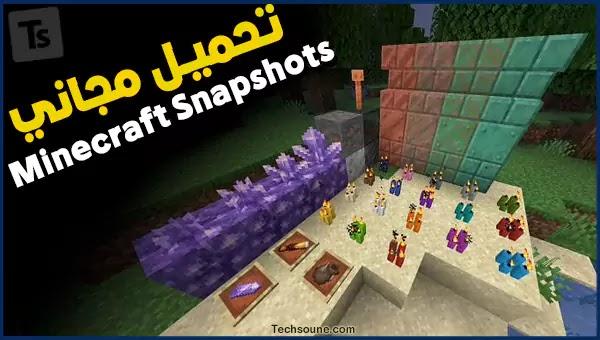 شرح كيفية تنزيل Minecraft Snapshots تحديث 2021