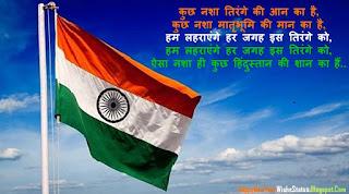 15 August Deshbhakti Shayari in Hindi