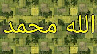 Allah-muhammad-1