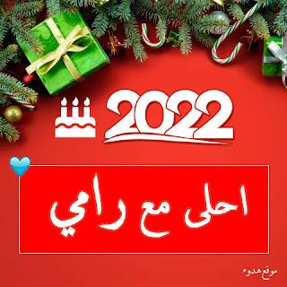 2022 احلى مع رامي