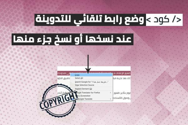 كود حماية المقالة عبر وضع رابط تلقائي للمقالة و المدونة أثناء النسخ