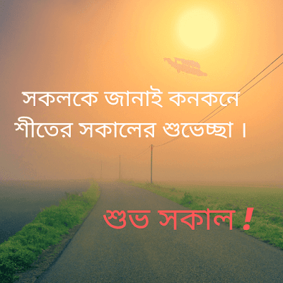 Bengali Good morning Wishes for Whatsapp