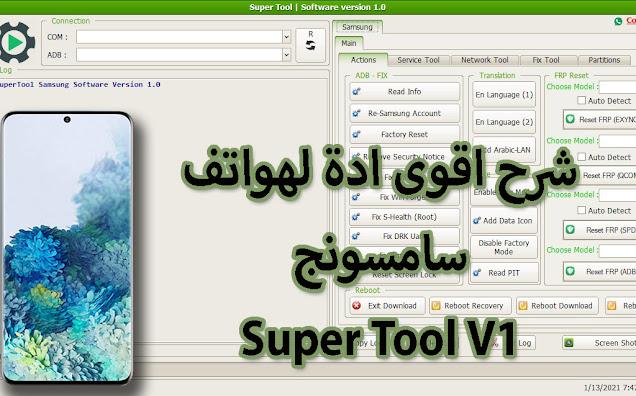 شرح اداة Super Tool V1 اقوى اداة لحل جميع مشاكل هواتف السامسونج