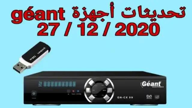 تحديث أجهزة géant ليوم 27-12-2020