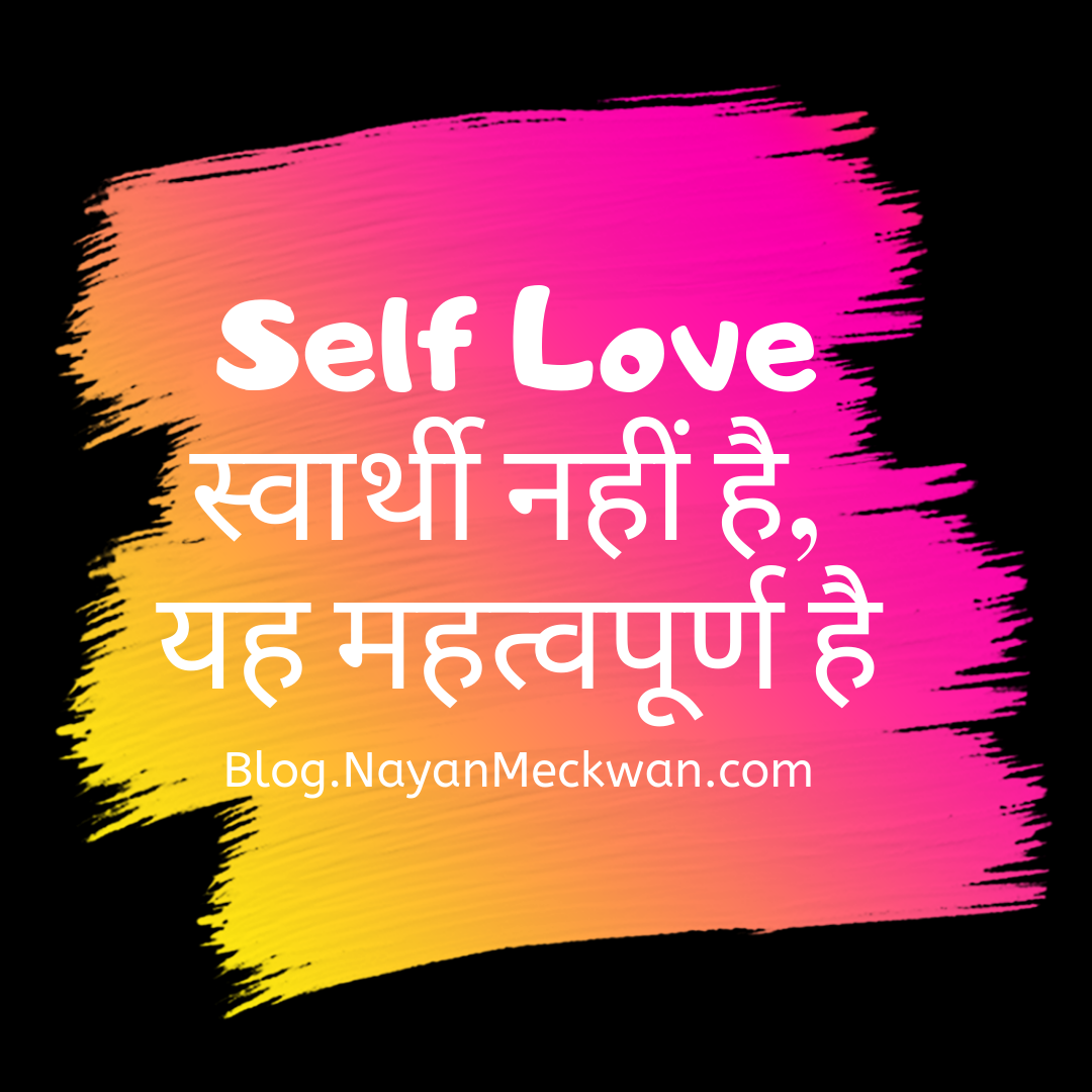 क्या खुदसे प्यार करना | Self love image quotes thoughts in Hindi
