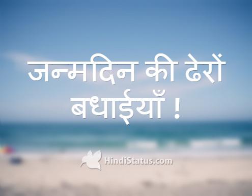 Many Many Happy Returns of the Day - HindiStatus