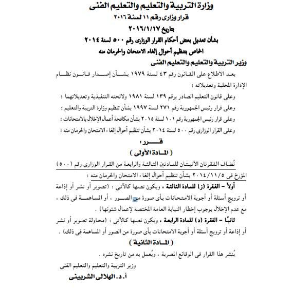 القرار الوزارى رقم 11 بتاريخ 17-1- 2016 بشأن تعديل بعض أحكام القرار الوزارى رقم 500 لسنة 2014 الخاص بتنظيم أحوال إلغاء الامتحان والحرمان منه 399887_n