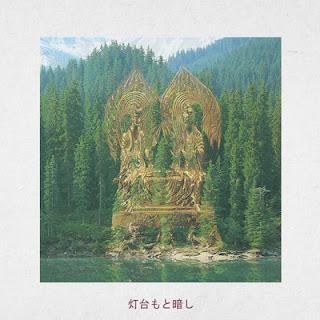 Philanthrope & Flitz&Suppe & Omaure - Todai Moto Kurashi - Album Download, Itunes Cover, Official Cover, Album CD Cover Art, Tracklist