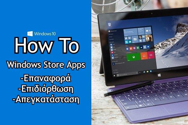 [How to]: Επιδιορθώνουμε εφαρμογές στα Windows 10