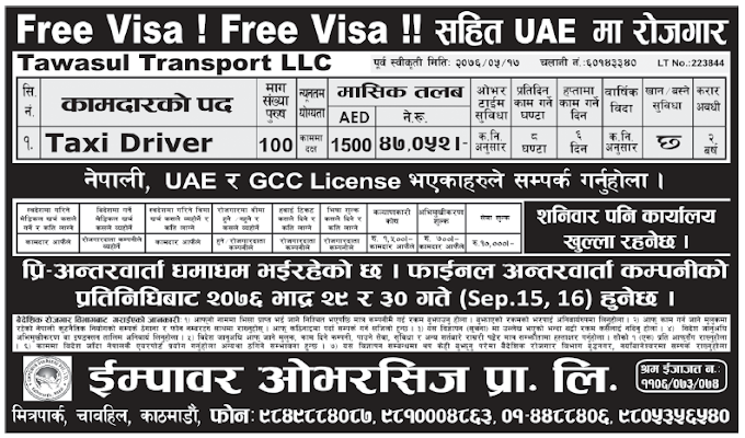 Jobs in UAE for Nepali, Salary Rs 47,052
