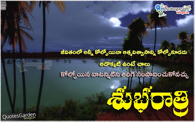 Good night wishes online quotes in telugu