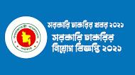 সরকারি চাকরির খবর ২০২১ | Bd govt job circular 2021 | সরকারি চাকরির নিয়োগ বিজ্ঞপ্তি ২০২১