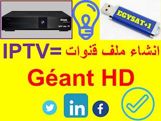 الجيون geant HD
