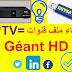 طريقة اضافة قنوات G-iptv لجهاز الجيون geant HD بواسطة الفلاشة