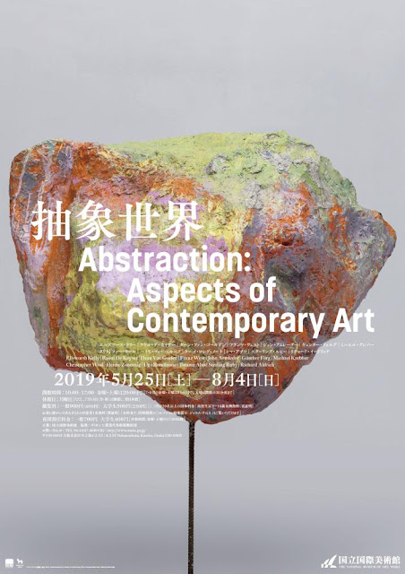 Abstraction: Aspects of Contemporary Art, at The National Museun of Art, Osaka