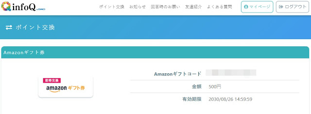 infoQ(インフォキュー)でアマゾンギフト券にリアルタイム交換