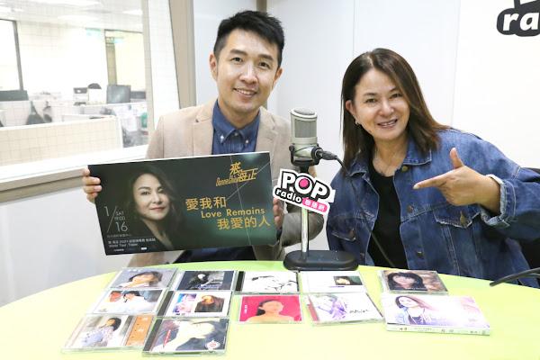 POP Radio俊菖(左)特別找出裘海正恩師劉文正替她錄製的宣傳廣告,讓裘海正(右)一度淚灑現場。