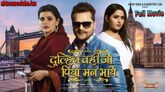 Dulhan Wahi Jo Piya Man Bhaye (2021) Bhojpuri Full Movie Online Watch