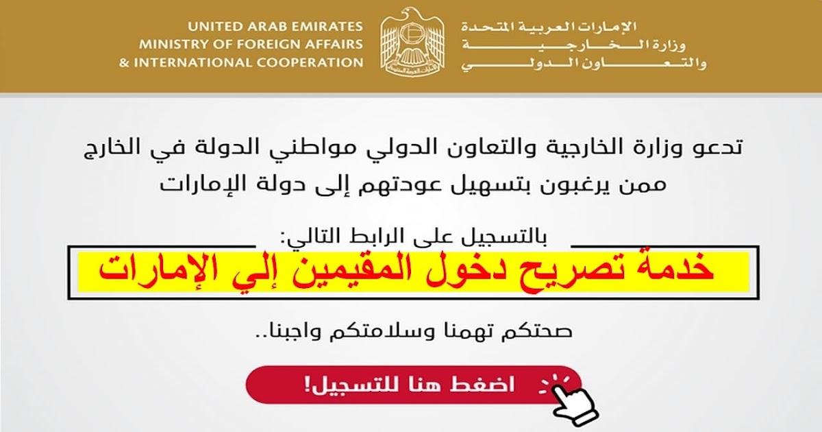 تصريح دخول المقيمين إلي الإمارات عبر التسجيل في خدمة ...