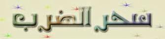جديد سوروبان العرب : طرق سحرية لتعليم جدول الضرب