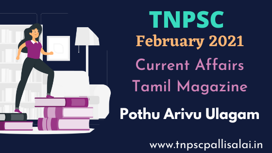 Current Affairs February 2021 Tamil Magazine