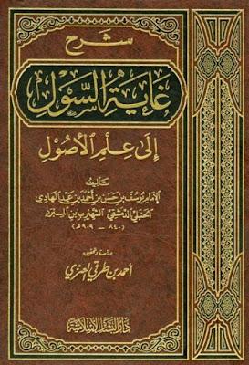 شرح غاية السول إلى علم الاصول لابن المبرد - تحقيق أحمد العنزي , pdf