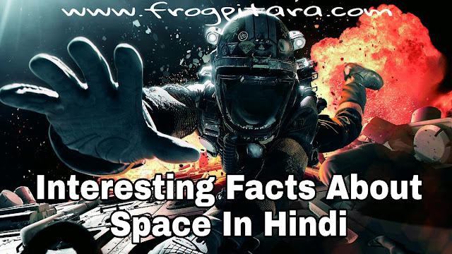 Interesting Space Facts In Hindi
