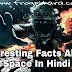 अंतरिक्ष से जुड़े 50 दिलचस्प रोचक तथ्य और अनोखी मजेदार जानकारी Interesting Space Facts In Hindi
