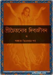Sri Chaitanyer Dibyojibon O Agnyato Tirodhan Parba