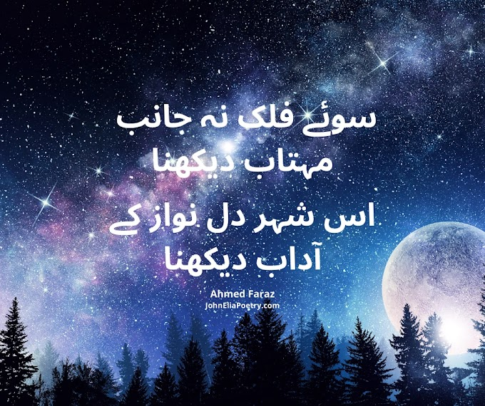 Soye Fallak Nah Janib Mehtaab Dekhna | Ahmed Faraz