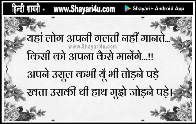 Galti Shayari, Khata Shayari, Usul shayari, गलती शायरी, खता शायरी, उसूल शायरी