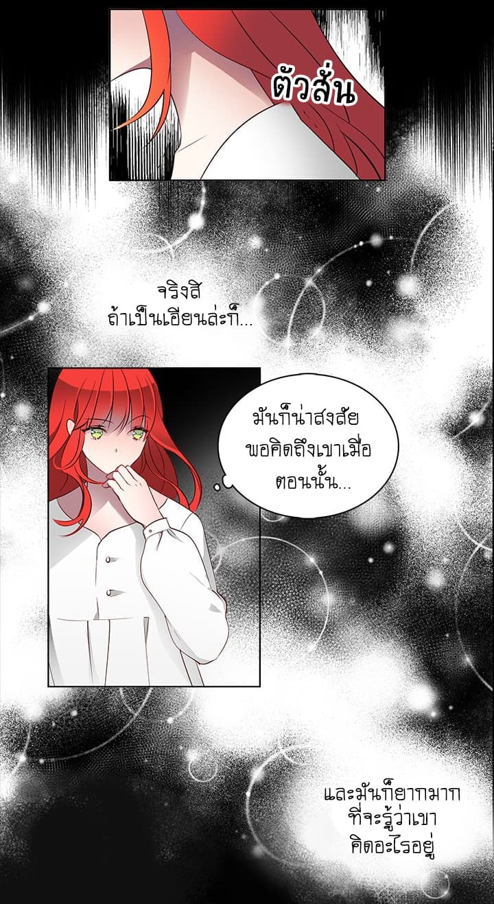 The Detective Of Muiella - หน้า 19