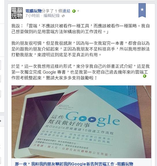 如何幫 Google 瀏覽器換上全新中日韓文 Google 字體? chrome+font-05