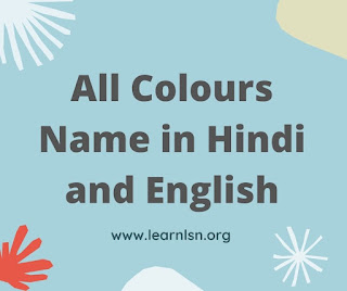100 colours name in english and hindi