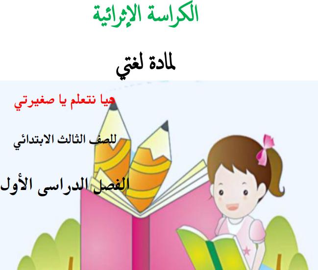 أنشطة إثرائية مادة لغتي الجميلة ثالث ابتدائي الفصل الدراسي الأول