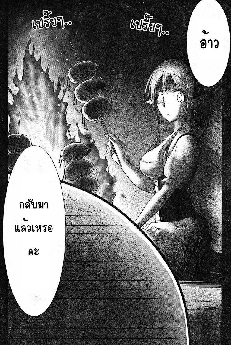 Dokunie Cooking - หน้า 16