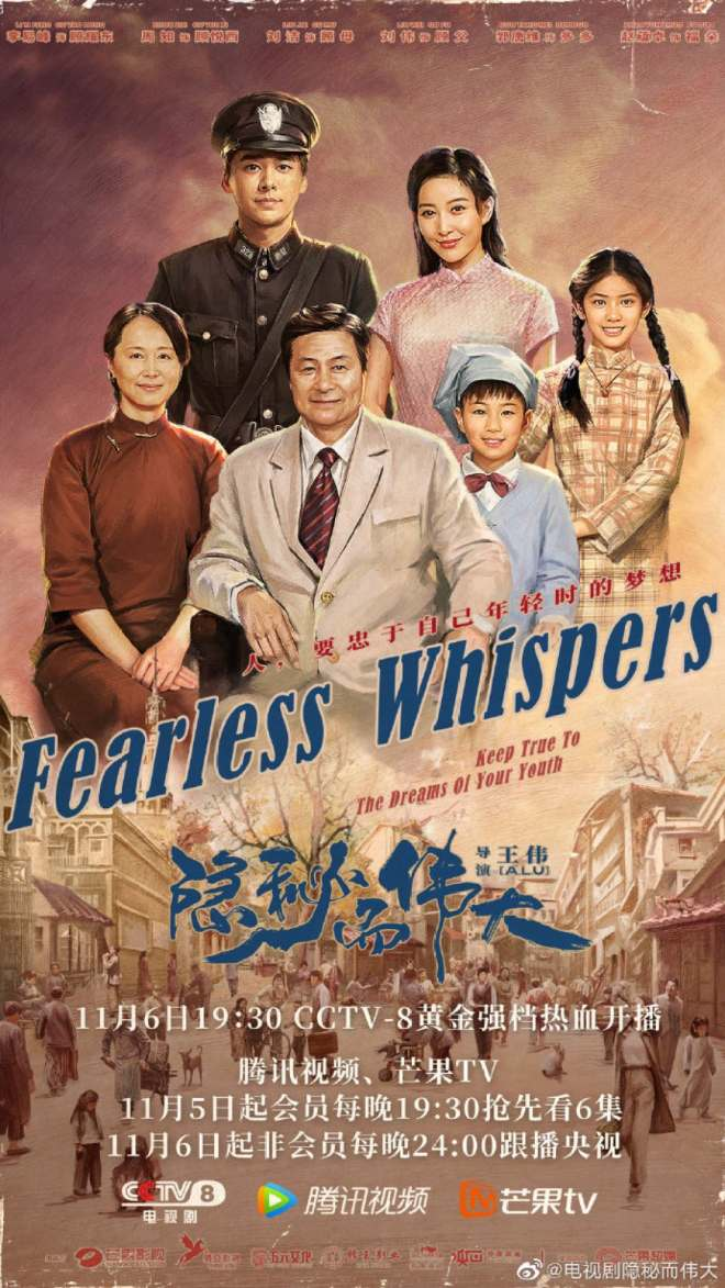 Fearless Whispers poster