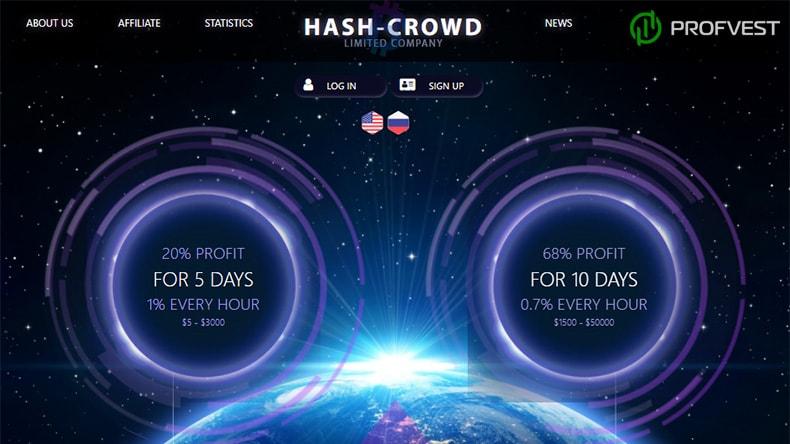 Hash-Crowd обзор и отзывы HYIP-проекта