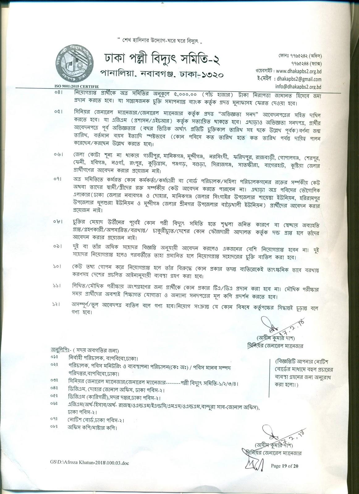Dhaka Palli Bidyut Samity-2 Job Circular 2018