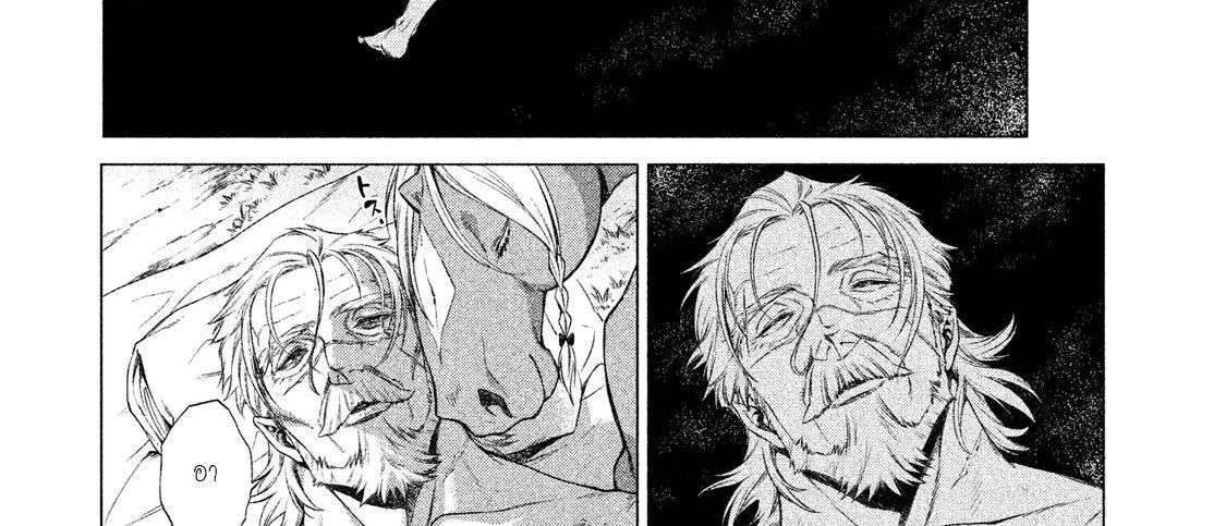 อ่านการ์ตูน Henkyou no Roukishi - Bard Loen ตอนที่ 4 หน้าที่ 3