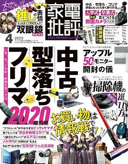 家電批評 2020年04月 Kaden Hihyo 2020-04 free download