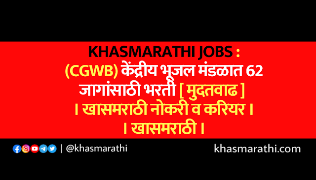 (CGWB) केंद्रीय भूजल मंडळात 62 जागांसाठी भरती [मुदतवाढ] ।। खासमराठी नोकरी व करियर ।। Khasmarathi jobs