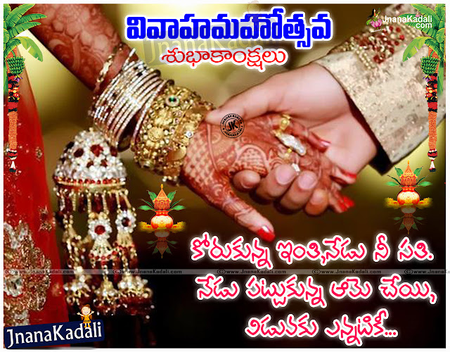 Here is a Telugu Beautiful marriage wishes messages and Wallpapers Free, Inspirational Telugu marriage wishes Messages for All, Top Telugu marriage wishes Quotes Cards, Telugu Popular marriage wishes Sayings for Free, Telugu marriage wishes New Quotes and Cards Online, Great Telugu Daily marriage wishes Telugu Sayings