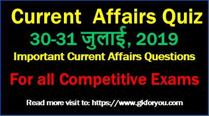 Hindi GK Current Affairs: 30-31 July, 2019