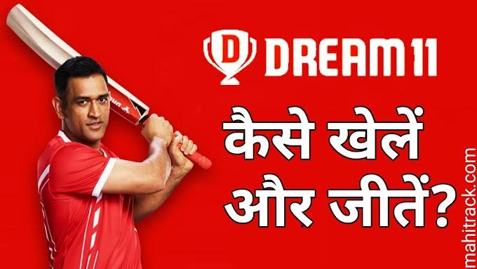 Dream11 Kya Hai और इसे कैसे खेलें? DREAM11 SE PAISE KAISE KAMAYE?